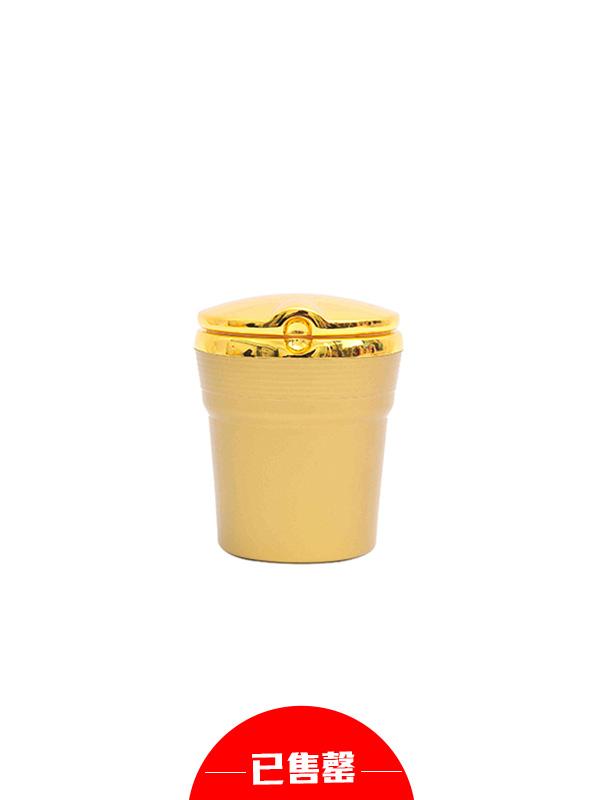 高科技金色合金烟灰缸