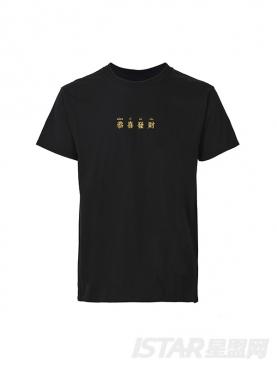 潮牌印花简约汉字装饰短袖T恤